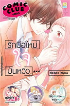 COMIC CLUB eMag เล่ม 49