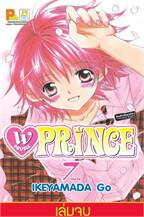 W PRINCE เล่ม 7 (เล่มจบ)