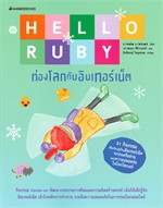 HELLO RUBY ท่องโลกกับอินเทอร์เน็ต