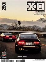 XO Autosport ฉบับที่ 280