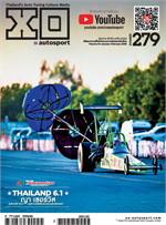XO Autosport ฉบับที่ 279