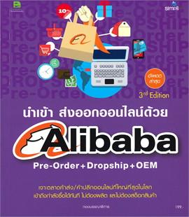 นำเข้า ส่งออกออนไลน์ด้วย Alibaba Pre - Order + Dropship + OEM