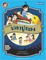 วรรณคดีไทย ปลาบู่ทอง