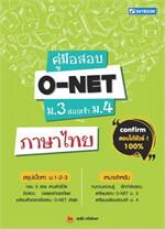คู่มือสอบ O-NET ม.3 สอบเข้า ม.4 ภาษาไทย