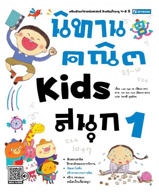 นิทานคณิต kids สนุก เล่ม 1
