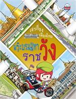 เล่าเรื่องเมืองไทย พระบรมมหาราชวัง