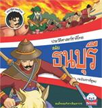 ประวัติศาสตร์ชาติไทย สมัยธนบุรี (ฉบับการ์ตูน)
