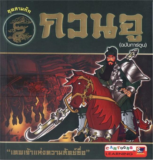 กวนอู (ฉบับการ์ตูน)