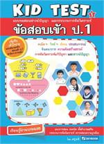 ข้อสอบเข้า ป.1 KID TEST เล่ม 1