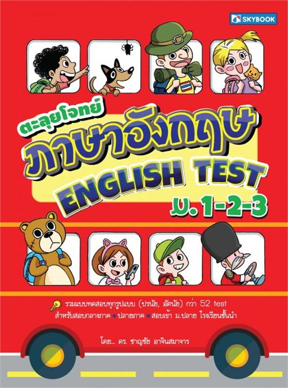 ตะลุยโจทย์ภาษาอังกฤษ ENGLISH TEST ม.1-2-3