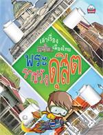 เล่าเรื่องเมืองไทย พระราชวังดุสิต