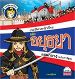 ประวัติศาสตร์ชาติไทย สมัยอยุธยาตอนกลาง (ฉบับการ์ตูน)