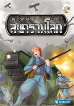 ประวัติศาสตร์ สงครามโลก ครั้งที่ 1 เล่ม 1