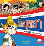ประวัติศาสตร์ชาติไทย สมัยอยุธยาตอนปลาย (ฉบับการ์ตูน)