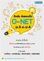 ติวเข้มข้อสอบเด็ด O-NET ม.3 สอบเข้า ม.4