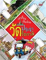 เล่าเรื่องเมืองไทย วัดประจำรัชกาล