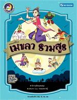 วรรณคดีไทย เมขลา-รามสูร