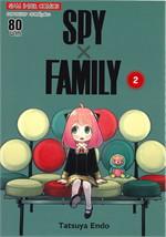 SPY X FAMILY เล่ม 2
