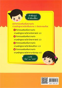กิจกรรมเสริมเพิ่มความเก่งตามหลักสูตร รายวิชาภาษาไทย ป.3