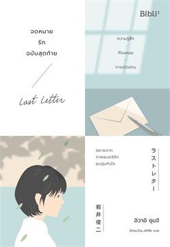 จดหมายรักฉบับสุดท้าย LAST LETTER