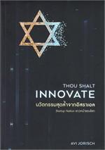 THOU SHALT INNOVATE นวัตกรรมสุดล้ำจากอิสราเอล