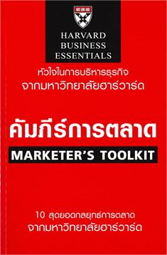 คัมภีร์การตลาด MARKETER'S TOOLKIT