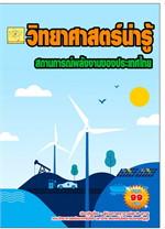 วิทยาศาสตร์น่ารู้ สถานการณ์พลังงานของประเทศไทย (ฟรี)