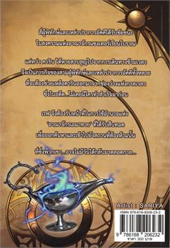 มาฮาเดล มหาวิทยาลัยมหาเวท ภาค มหาวิหารแห่งความทรงจำ เล่ม 2 (จบภาค)