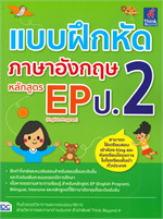 แบบฝึกหัดภาษาอังกฤษ หลักสูตร EP (English Program) ป.2