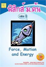 คู่มือวิชาวิทยาศาสตร์ ม.3 เล่ม 2 หลักสูตรใหม่ 2560 (ฟรี)