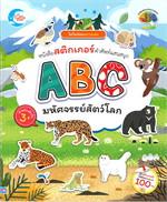 หนังสือสติกเกอร์คำศัพท์แสนสนุก ABC มหัศจรรย์สัตว์โลก (มีสติกเกอร์ให้ติดมากกว่า 100 แบบ)