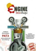ENGINE วิศวะเต็มสูบ