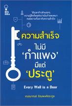 """ความสำเร็จไม่มี """"กำแพง"""" มีแต่ """"ประตู"""" Every Wall is a Door"""