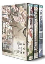 คู่ชิด สองปฏิปักษ์ เล่ม 1-3 BOX SET (3 เล่มจบ)