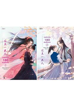 องค์หญิง 180 เซนติเมตร เล่ม 1-2 (2 เล่มจบ)