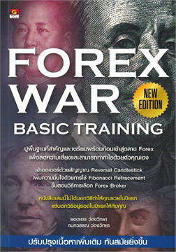 FOREX WAR BASIC TRAINING NEW EDITION