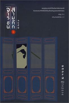 จารชนสามก๊ก เล่ม 1 ตอน การศึกที่เขาเตงกุนลัน