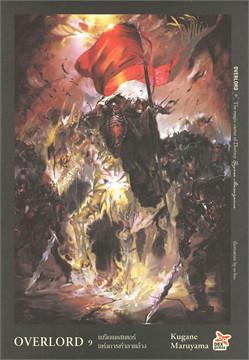 OVERLORD 9 The magic caster of Destroy เมจิกแคสเตอร์แห่งการทำลายล้าง