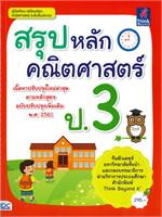 คู่มือเรียน-เตรียมสอบคณิตศาสตร์ ระดับชั้นประถม สรุปหลักคณิตศาสตร์ ป.3