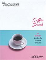 Coffee Break 27 ข้อคิดดีๆ ระหว่างพักจิบกาแฟยามบ่าย