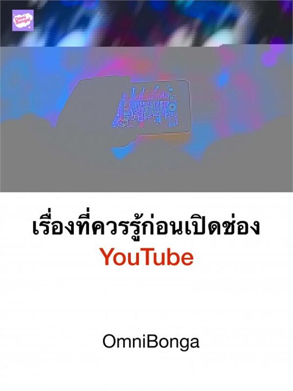 เรืองที่ควรรู้ก่อนเปิดช่อง YouTube