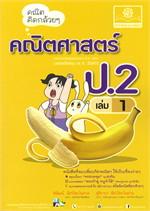 คณิตคิดกล้วยๆ คณิตศาสตร์ ป.2 เล่ม 1