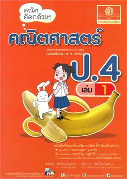 คณิตคิดกล้วยๆ คณิตศาสตร์ ป.4 เล่ม 1
