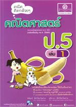 คณิตคิดกล้วยๆ คณิตศาสตร์  ป.5 เล่ม 1