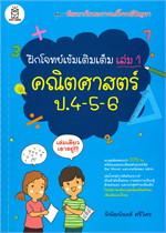 ฝึกโจทย์เข้มเติมเต็ม เล่ม 1 คณิตศาสตร์ ป.4-5-6 ชุด พัฒนาทักษะการแก้โจทย์ปัญหา
