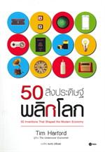 50 สิ่งประดิษฐ์พลิกโลก 50 Inventions That Shaped the Modern Economy