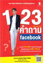 1-2-3 หนึ่ง สอง สาม คำถาม facebook