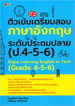 ติวเข้มเตรียมสอบภาษาอังกฤษ ระดับประถมปลาย (ป.4-5-6)