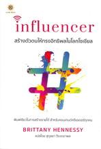 Influencer สร้างตัวตนให้ทรงอิทธพลในโลกโซเชียล
