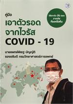 คู่มือเอาตัวรอดจากไวรัส COVID - 19